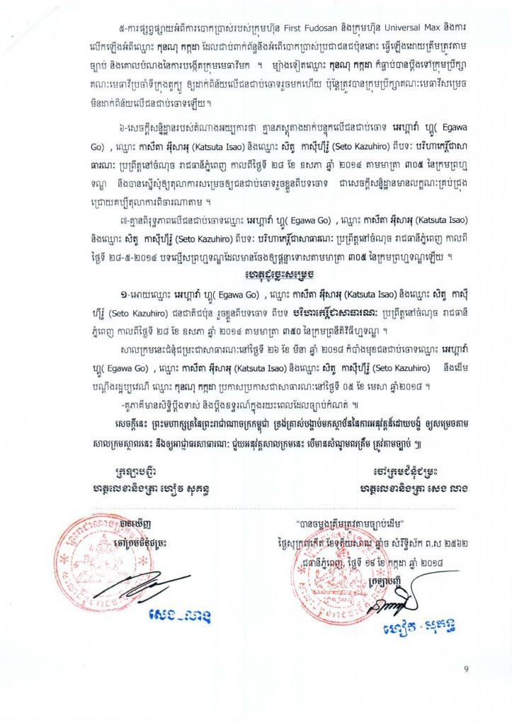 カンボジア刑事判決_02